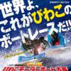 7/18 3着全次郎の競艇ブログ