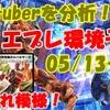 デュエプレ予報(5/23) やれる...!ボルバルを!!