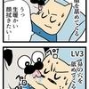 【犬漫画】犬の朝の起こし方