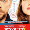 『マン・アップ!』映画レビュー「勘違いで出会ってしまったダメ男(40)とこじらせ女(34)のキュンキュン物語!」