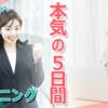 フルリモートワークへの転職支援 無料オンライン研修「インサイドマーケティング」5/24 新規開講