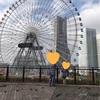 【GOTOトラベル東京発】マイクロツーリズムな家族旅@みなとみらい