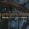 【FF14】ブレイフロクスの野営地を分析してみた
