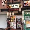 神戸 三ノ宮駅前 「神戸牛ラーメン」と「アンドリューのエッグタルト」で贅沢気分が味わえる!