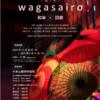 大本山總持寺祖院にて和傘ライトアップイベント「wagasairo(ワガサイロ)」が開催されます