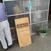 『CICOUTE BAKERY』南大沢:旨すぎるハード系パンを求めて行かざるを得ない!【Le pain de 水無月】