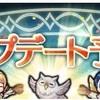 【FEH】アップデート予告!