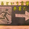 斉藤一人さん 逃げるという言葉より、卒業だよね