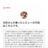「一軒家一棟貸切 合法民泊」が有効活用される夏休みの時期。日本の学生さんのゼミ。「頭、体、心、絆、未来」「勉強、遊び、自然、仲間」少しでも役に立てると、熱海温泉ハウスはうれしいです。