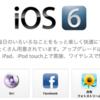 iOS6のiPhoneでSafariのブックマークが消えてしまった場合の対処方法