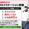 通い放題ゴルフスクール!新宿駅近徒歩2分[ ゴルフステーション新宿 ]