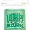 10万円貯金箱購入!