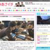 NHK「あさイチ」特集:「子どもの授業が激変!2018教育改革最前線」 視聴メモ(2018年1月10日)