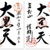 護国院 谷中七福神の御朱印⑥(東京・台東区)〜寛永寺に現存する最古の建築物