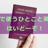 旅行で使うひとこと英会話、旅の始まりは「はいどーぞ」から【旅で使えた英語④】