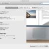 MacBook Airのおすすめ設定