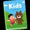 3歳と5歳の子どもが選ぶ、お気に入りの絵本まとめ