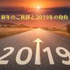 新年のご挨拶と2019年の抱負