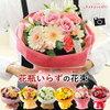 あす楽15時まで受付中 楽天1位 花 送料無料 花瓶いらずの花束 そのままブーケ 水かえ不要 選べる11種