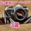 【簡単】フィルムカメラ初心者におすすめのカメラ3選