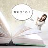 根拠はっきり!迷信ゼロ!授乳の事で悩む前に「読むべき本」はこれ!