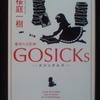 読書感想文 『GOSICKs -春来る死神-』 桜庭一樹 を読んだ