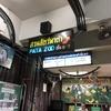 パタ動物園(PATA ZOO)【タイ旅行 バンコク】