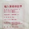 硝酸カリウム 25kg  養液栽培用単肥シリーズ