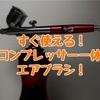 【ガンプラ初心者】すぐ使える!コンプレッサー一体エアブラシ!レビュー
