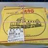 【駅弁レビュー】昭和の駅弁を楽しむ・懐かしむことができる&JR名古屋駅で購入できる「復刻弁当」