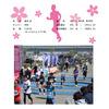 33kmで飛ばしすぎちった(レース経過)―2014板橋cityマラソン