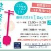 明日開催【津軽三味線セミナー】のご案内♪