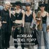 4大ファッションウィークに最も多く登場した韓国モデルは?