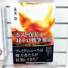 #永井浩「「ポスト真実」と対テロ戦争報道――メディアの日米同盟を検証する」