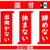 国鉄労働組合史詳細解説 129