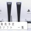 【動画】【PlayStation5】2021年 03月以降 発売予定 全PS5ソフト 一覧!!
