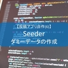 【投稿アプリ自作(6)】seederでダミーデータの作成(Laravel)