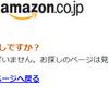 AmazonがChromecastの販売を再開する?