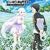 Re:ゼロから始める異世界生活 2nd season#26 それぞれの誓い