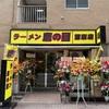 🍜鷹の目 蒲田店