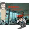 伊丹空港。ナイフ見逃し遅延!! スイスの空港、エアサイドエリアでアーミーナイフを販売をしているという矛盾