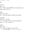 『NHKゴガク』 アプリを使った英語学習(1)