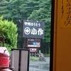 ほうとう 小作 山中湖