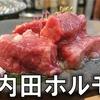 志摩で一番美味しい焼肉屋!内田ホルモンの極上肉を食べてきた!