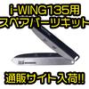 【Megabass】i-WINGの羽「アイウイング135用 スペアパーツキット」通販サイト入荷!