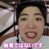 《動画あり》モニタリング 超人気サッカー 内田篤人 初参戦潜入SP!