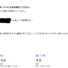 アフィリエイト日記40 グーグルアドセンスの申請手順