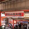 JR奈良線で京都寺社巡り