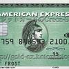 新社会人の皆様、初めて持つクレジットカードはアメックスがおすすめ!アメックスの使い方、メリット、特典をご紹介