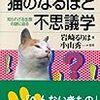 岩崎るりは『猫のなるほど不思議学 知られざる生態の謎に迫る』(講談社ブルーバックス)